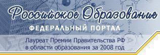 Портал Российское образование