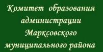 Комитет образования Марксовского района